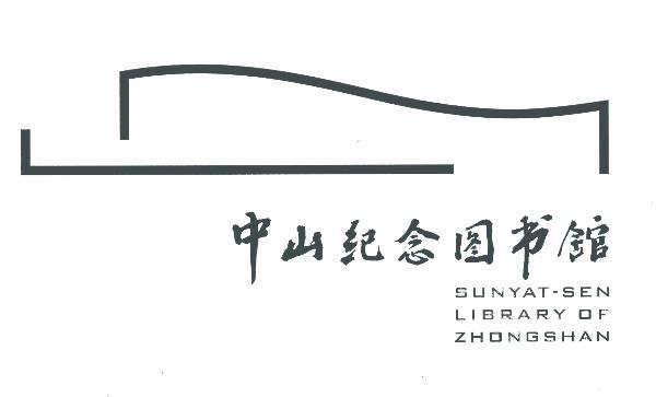 Logo for Zhongshan Public Library (中山市中山图书馆)