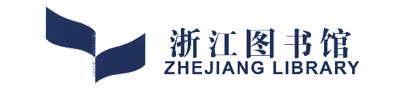 Logo for Zhejiang Library (浙江图书馆)