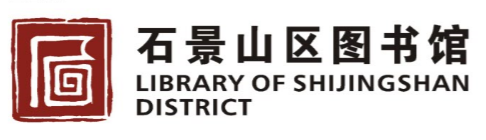 Logo for Library of Shijingshan District (石景山区图书馆)