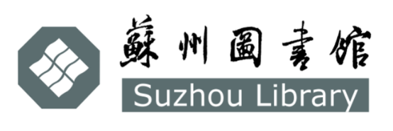 Logo for Suzhou Library (苏州图书馆)