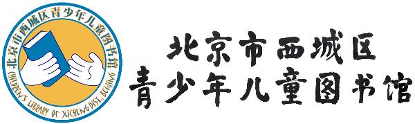 Logo for Beijing Xicheng Children's Library (北京市西城区青少年儿童图书馆)