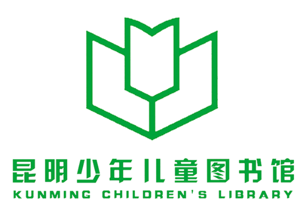 Logo for Kunming Children's Library (昆明少年儿童图书馆)