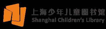 Logo for Shanghai Children's Library (上海少年儿童图书馆)