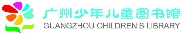 Logo for Guangzhou Children's Library (广州少年儿童图书馆)
