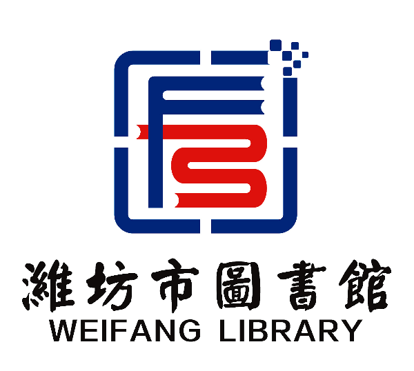 Logo for Weifang Library (潍坊市图书馆)