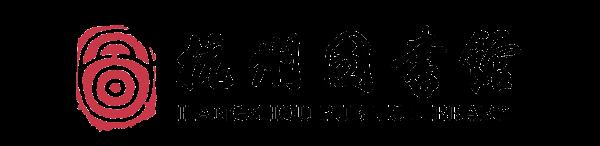 Logo for Hangzhou Public Library (杭州图书馆)