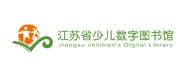 Logo for Jiangsu Children's Digital Library (江苏省少儿数字图书馆)